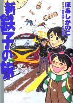 新・鉄子の旅2カバー表紙