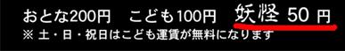 youkai12.jpg