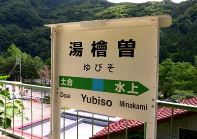 yubiso7.jpg