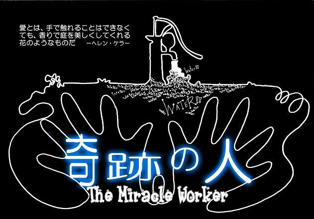 奇跡の人(チラシ)Ver2のコピー