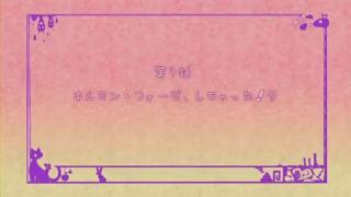 【タイトルコール】あにゃまる探偵01.flv_000158917