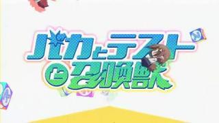 バカとテストと召喚獣 第01話 「バカとクラスと召喚戦争」 - ひまわり動画.flv_000152777