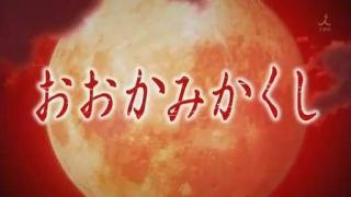 おおかみかくし #01 「嫦娥町」 - ひまわり動画.flv_000099933