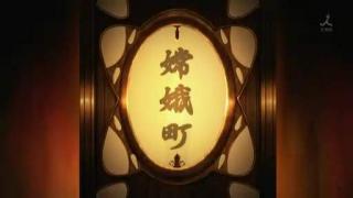 おおかみかくし #01 「嫦娥町」 - ひまわり動画.flv_000198072