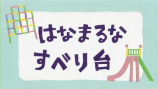 はなまる幼稚園 第02話.flv_000138012