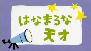 はなまる幼稚園 第02話.flv_000859733