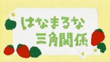 はなまる幼稚園 第03話.flv_000129921