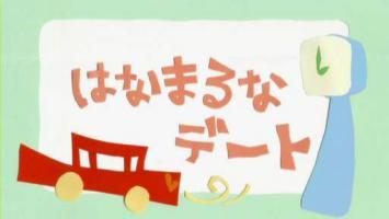 はなまる幼稚園 第04話.flv_000211461