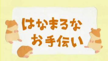 はなまる幼稚園 第04話.flv_000765014