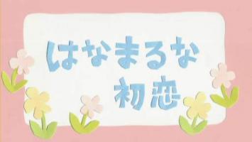 はなまる幼稚園05.flv_000861277