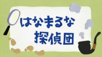 はなまる幼稚園05.flv_000170253