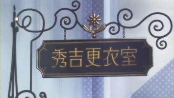 バカとテストと召喚獣 第06話.flv_000455163