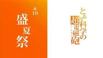 とある科学の超電磁砲 第19話 盛夏祭 - ひまわり動画.flv_000586919