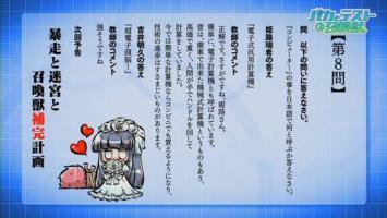 バカとテストと召喚獣 第7話 俺と翔子と如月グランドパーク.flv_001437602