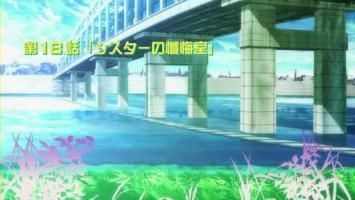 荒川アンダー ザ ブリッジ 3 BRIDGE.flv_000145645