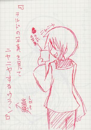 02:「ラルドの写真を見てニヤニヤするウラン」