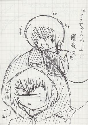 03:「こうちゃんの上に闇夜丸」