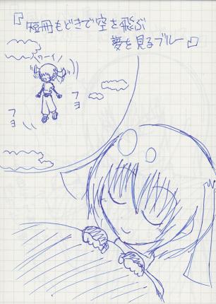 05:「短冊もどきで空を飛ぶ夢を見るブルー」