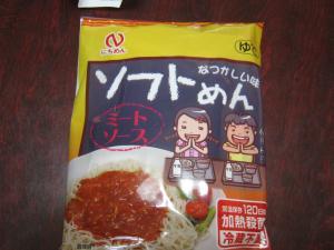 IMG_0512_convert_20091121141558ソフト麺