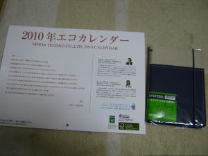 IMG_0583_convert_20091217204805カレンダー