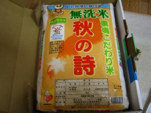 IMG_0584_convert_20091220151357滋賀