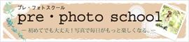 pre_banner.jpg