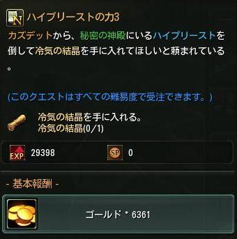 C9 2011-10-22 01-33-52-51