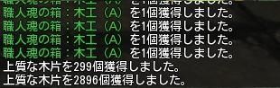 2012_02_08 19_51_37