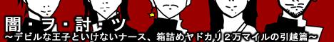banner_yami1.jpg