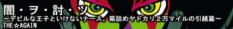 banner_yami2.jpg