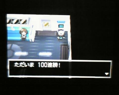 スーパーシングル100勝①