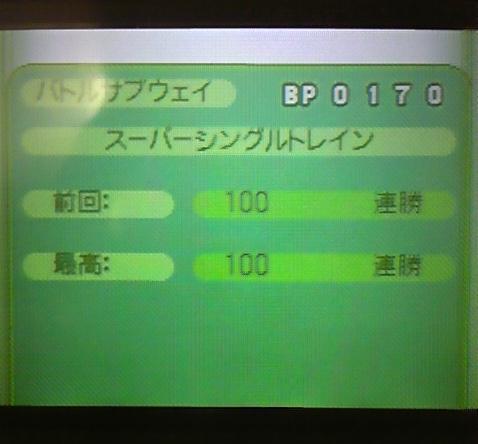 スーパーシングル100勝②