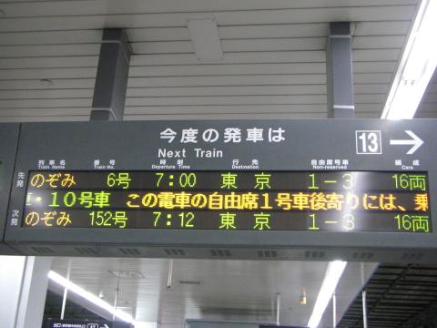 博多駅出発