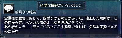 危険な雲・情報7