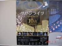 SHINJUKUサザンライツ広告