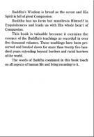 仏教英中2