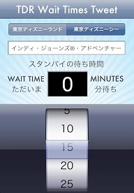 TDR iPhone アプリ2