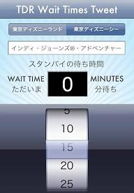 TDR iPhone アプリ2