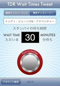 TDR iPhone アプリ1