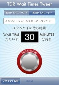 TDR iPhone アプリ1