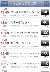 TDR iPhone アプリ3