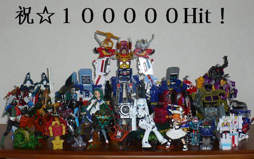 祝☆10万Hit記念