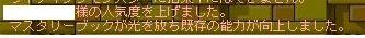 Maple120311_195631.jpg