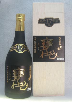 甕仕込17年古酒