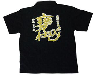 甕仕込ポロシャツ