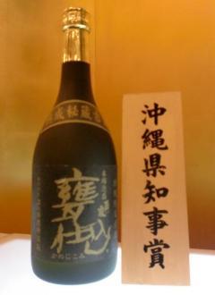 県知事賞受賞
