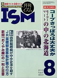ISM8月号表紙
