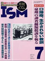 ISM10年7月号表紙