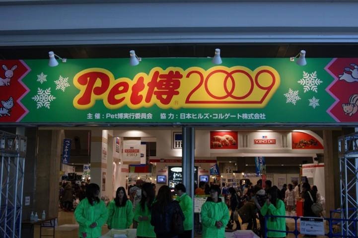 Pet博2009