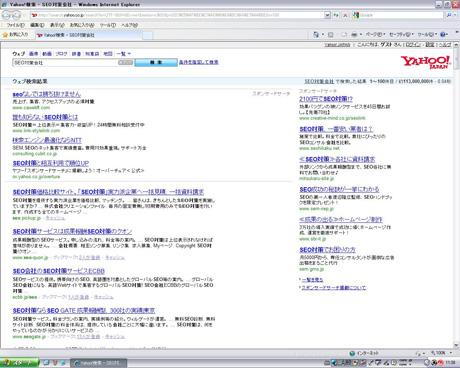 Yahoo!検索で「SEO対策会社」を見る?